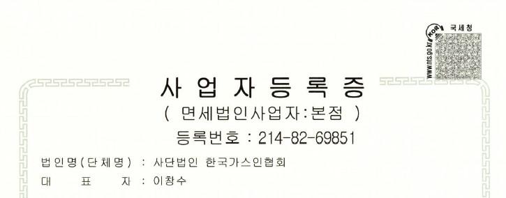 KGM면세사업자_비영리사단법인.JPG