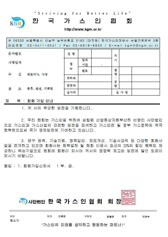 회원가입안내_기업1.JPG